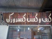 واگذاری مغازه کیف و کفش در جهرم منوچهری در شیپور-عکس کوچک
