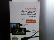 گیرنده دیجیتال موبایل  در شیپور-عکس کوچک