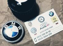 بوش رام BMW بوش رام بی ام و لوازم یدکی BMW در شیپور-عکس کوچک