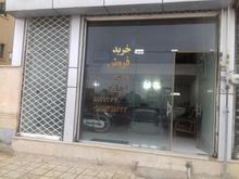 فروش مغازه باسند43 متری در شیپور-عکس کوچک