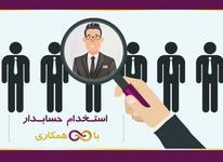 استخدام حسابرس، حسابدار، رییس حسابداری و مدیر مالی در شیپور-عکس کوچک