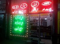 به یک فروشنده در لوازم یدکی نیازمندیم در شیپور-عکس کوچک