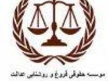به یک وکیل کانون وکلا برای ثبت موسسه حقوقی نیازمندیم در شیپور-عکس کوچک