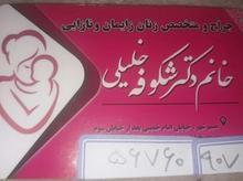 مطب متخصص زنان دکتر شکوفه خلیلی در شیپور-عکس کوچک