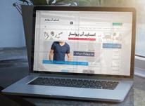 طراحی وبسایت فروشگاهی در شیپور-عکس کوچک