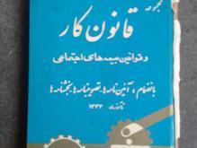 کتاب مجموعه قوانین کار و بیمه های اجتماعی در شیپور-عکس کوچک