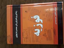 کتاب سرگذشت زنان شاه در شیپور-عکس کوچک