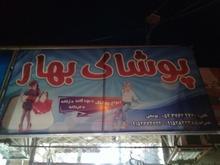 فروش ویژه مغازه پوشاکی واقع در سراوان در شیپور-عکس کوچک