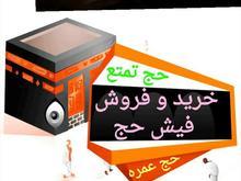 خریدار واقعی فیش حج تمتع و عمره  در شیپور-عکس کوچک