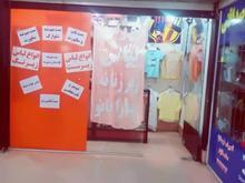مغازه  خوش جا پاساژ تخت جمشید اندیمشک در شیپور-عکس کوچک