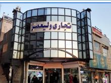 مغازه15متری دو نبش، تجاری ولیعصر در شیپور-عکس کوچک