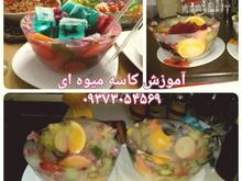 آموزش کاسه میوه ای مناسب ژله بستنی یخ در مهمانیها  در شیپور-عکس کوچک