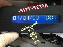 نمایشگر 206،ساعت 206،کیلومتر لیفان,قاب موتور x50,,روکش صندلی در شیپور-عکس کوچک