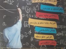 تدریس خصوصی ریاضیات و فیزیک در شیپور-عکس کوچک