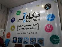 تبلیغات چاپ نگاه آبی(تراکت_کارت ویزیت) در شیپور-عکس کوچک