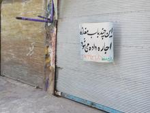 اجاره ی  2 باب مغازه 12 متر مربعی  در شیپور-عکس کوچک