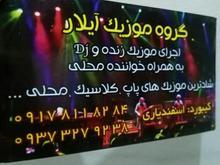 موزیک زنده و دیجی برای شادی های تمام مجالس... در شیپور-عکس کوچک