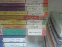 تمام کتاب های رشته حقوق در شیپور-عکس کوچک