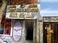 مرکز تخصصی عروس وزیباکده مهری ماه در شیپور-عکس کوچک