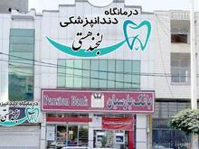 درمانگاه دندانپزشکی لبخند هستی رباط کریم در شیپور-عکس کوچک