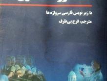 دیکشنری کامل زبان انگلیسی آکسفورد المنتری  در شیپور-عکس کوچک