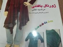 ژورنال بافتنی ایرانی و خارجی  در شیپور-عکس کوچک
