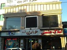 10متر مغازه وکالتی در پاساژ علاءدین در شیپور-عکس کوچک
