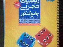 کتاب ریاضی جامع مهر وماه.نظام قدیم در شیپور-عکس کوچک