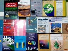 فروش انواع کتاب دانشگاهی و کنکوری نو و کارکرده در شیپور-عکس کوچک