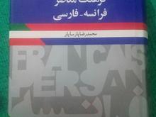 فرهنگ معاصر فرانسه فارسی  در شیپور-عکس کوچک