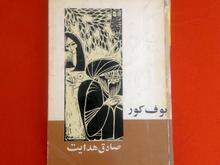 کتاب بوف کور _ صادق هدایت در شیپور-عکس کوچک
