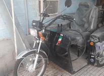 موتورسیکلت سه چرخ ویژه معلولین و جانبازان در شیپور-عکس کوچک
