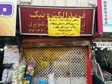 واگذاری سرقفلی56 متر  در شیپور-عکس کوچک