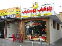 رهن و اجاره تجاری در شیپور-عکس کوچک