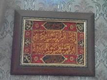 تابلو فرش دستباف در شیپور-عکس کوچک