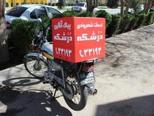 جذب پیک موتوری در خدمات شهروندی   در شیپور-عکس کوچک