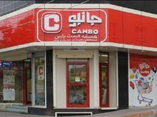 استخدام فوری جهت فروشگاهای زنجیره ای در شیپور-عکس کوچک