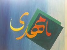 تابلو نقاشی یا مهدی(عج) در شیپور-عکس کوچک