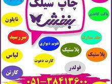 چاپ سیلک در مشهد در شیپور-عکس کوچک