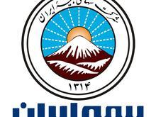 بیمه ایران صدورانواع بیمه ها نمایندگی مهندس ایمانی در شیپور-عکس کوچک