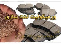 فروش باریت و ورمیکولیت مواد اولیه لنت سازی در شیپور-عکس کوچک