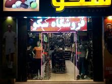 استخدام فروشنده آقا در شیپور-عکس کوچک