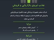 جذب نیروی بازاریابی و فروش تجهیزات پزشکی در کرمان در شیپور-عکس کوچک