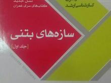 فروش کتاب های ارشد عمران در شیپور-عکس کوچک