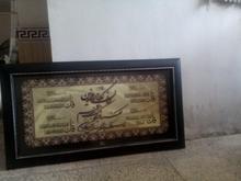 تابلو نو و سالم  در شیپور-عکس کوچک