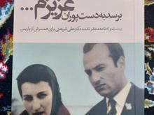 نامه های دکتر علی شریعتی برای همسرش از پاریس در شیپور-عکس کوچک