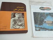 مجله های قدیمی قیمت در شیپور-عکس کوچک