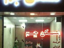 مشاور خوش برخورد حرفه ای و مبتدی در شیپور-عکس کوچک