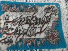 تابلوفرش دست بافت در شیپور-عکس کوچک