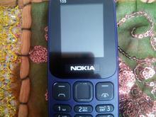 گوشی نوکیا105 طرح سالم در شیپور-عکس کوچک